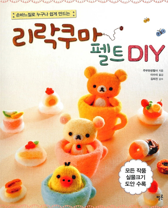 felt-diy-kit-4