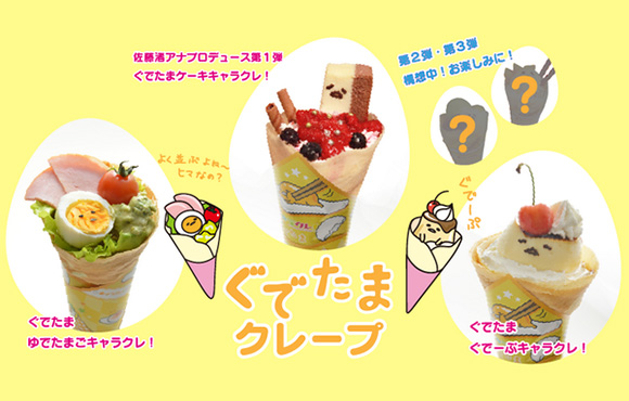 Sanrio Character Crepes Tamago