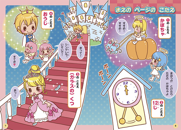 Cute Japanese Illustration