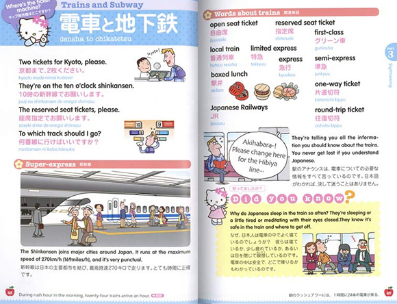 book-japan-kitty