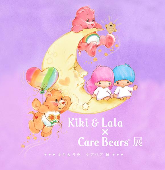 carebears_kiki_lala_little_twinstars_1