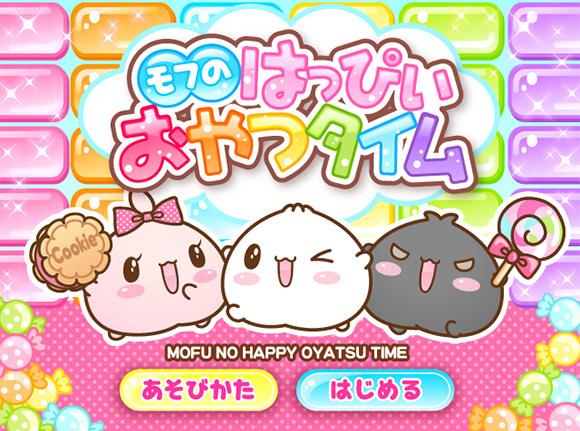 Mofu Mofu - cute Japanese alien