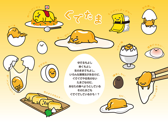 Sanrio Character Crepes Gudetama