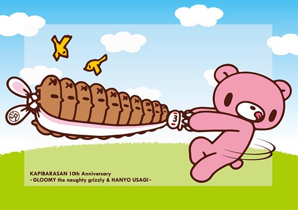 Kapibarasan - Art Fes Mori Chack