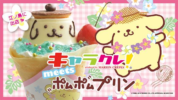 Sanrio Character Crepes - Cute Food